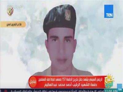 الشهيد الرقيب أحمد عبد العظيم