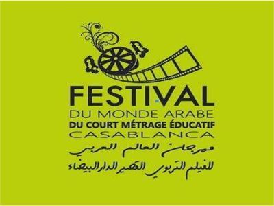 مهرجان العالم العربي للفيلم التربوي القصير