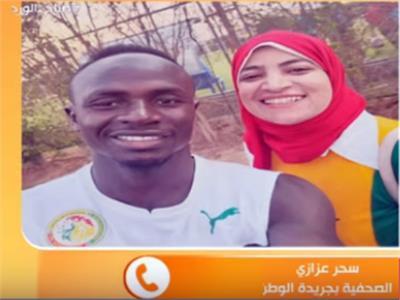 الصحفية سحر عزازي مع ساديو ماني