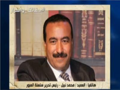 العميد محمد نبيل - رئيس تحرير سلسلة العبور