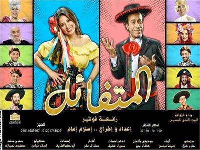 Image result for المتفائل مسرحية