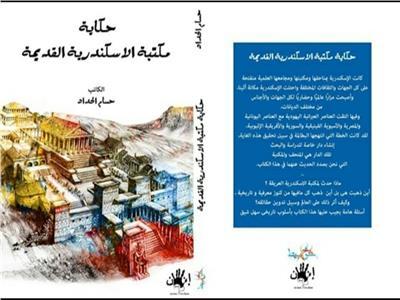 حكاية مكتبة الإسكندرية القديمة