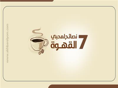 7 نصائح لمحبي القهوة