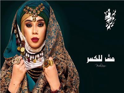 مصممة أزياء تدعم السيدات بـ«المرأة العربية ضد الكسر»