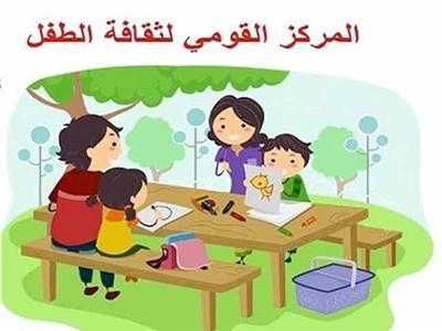 المركز القومي لثقافة الطفل
