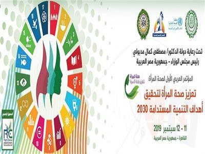 المؤتمر العربي الأول لصحة المرأة