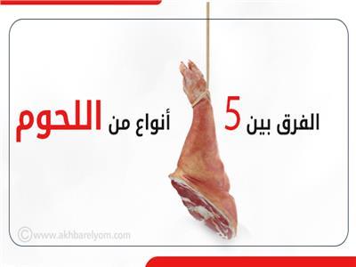 الفرق بين 5 أنواع من اللحوم .. تعرف عليها