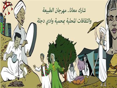 وزارة البيئة تنظم مهرجان الطبيعة والثقافات المحلية بوادي دجلة