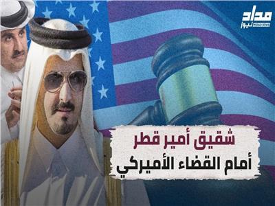 شقيق امير قطر الشيخ خالد بن حمد ال ثاني امام القضاء الامريكي
