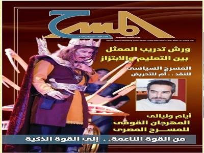 مجلة المسرح