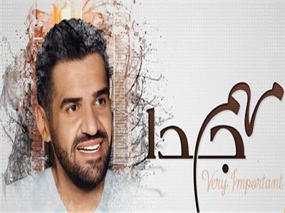 حسين الجسمي يطرح «مهم جدا»