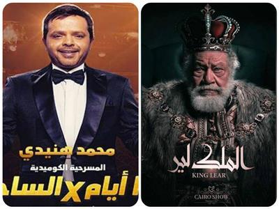 يحيى الفخراني ومحمد هنيدي