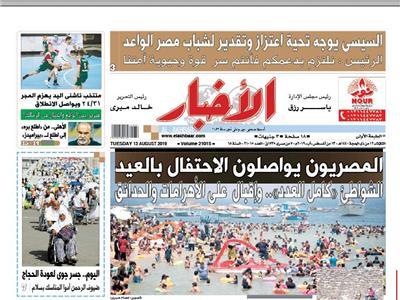 عدد صحيفة الأخبار الثلاثاء 13 أغسطس
