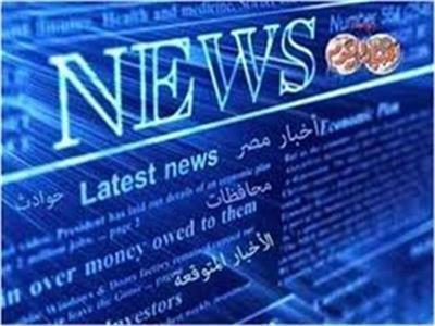 الأخبار المتوقعة ليوم الثلاثاء 13 أغسطس 2019