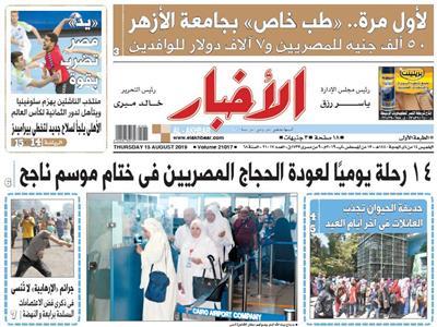 الصفحة الأولى من عدد الأخبار الصادر الخميس 15 أغسطس