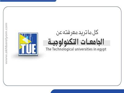 الجامعات التكنولوجية المصرية