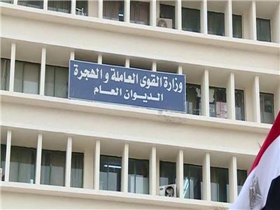 وزارة القوى العاملة والهجرة