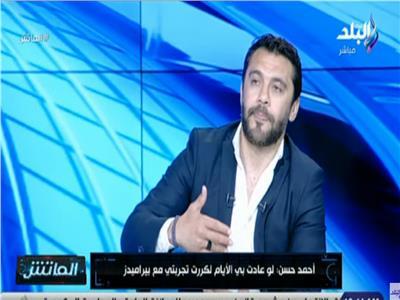 أحمد حسن نجم الأهلي السابق