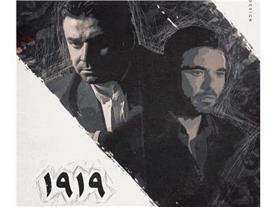 أفيش فيلم «1919»