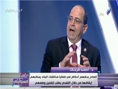 الدكتور أحمد فرحات