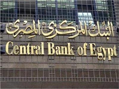 رسالة هامة من البنك المركزي بشأن معدلات التضخم