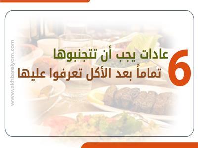 إنفوجراف   6 عادات «خاطئة» بعد الأكل.. تعرف عليها