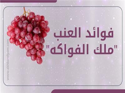 إنفوجراف   فوائد العنب «ملك الفواكه»