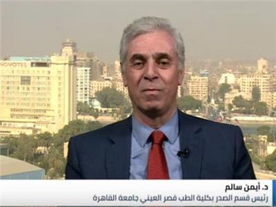 الدكتور أيمن سالم أستاذ ورئيس قسم الصدر بقصر العيني جامعة القاهرة