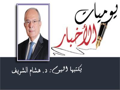 د. هشام الشريف
