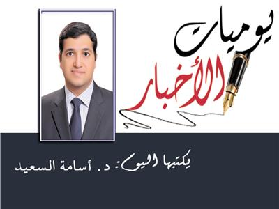 د. أسامة السعيد