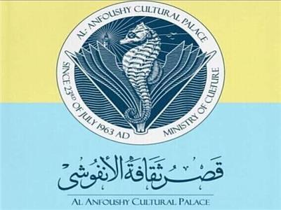 قصور ثقافة الإسكندرية