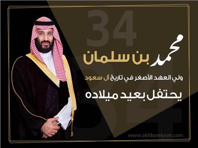 ولي العهد الأصغر في تاريخ آل سعود يحتفل بعيد ميلاده الـ34