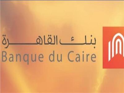 نتيجة بحث الصور عن بنك القاهرة