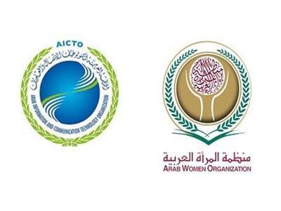 المنظمة العربية