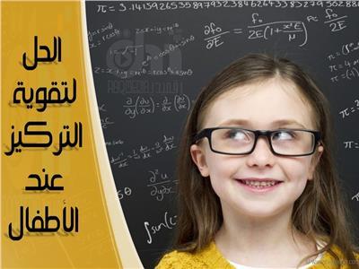 خطوات زيادة تركيز الأطفال أيام الدراسة