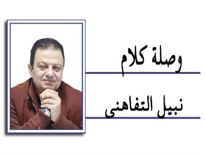 بقلم: نبيل التفاهنى