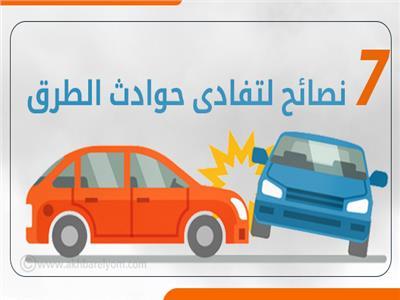 إنفوجراف| 7 نصائح لتفادي حوادث الطرق