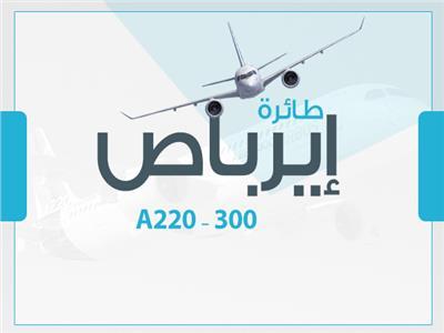إنفوجراف  11 معلومة عن طائرة «الممر الواحد» لإيرباص.. مفاجأة لمصر