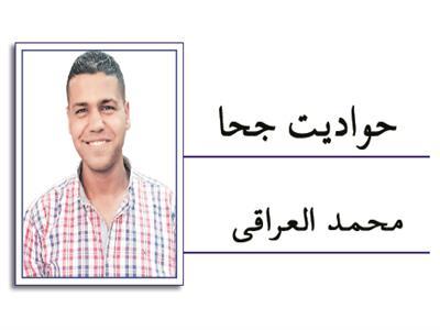 محمد العراقى