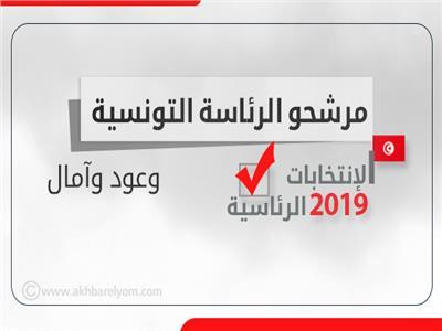 انفوجراف  مرشحو الرئاسة التونسية..وعود وآمال