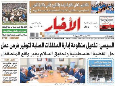 الصفحة الأولى من عدد الأخبار الصادر الأربعاء 11 سبتمبر