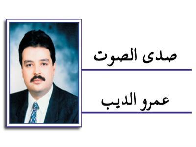 عمرو الديب