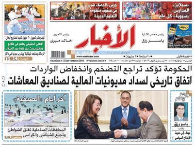الصفحة الأولى من عدد الأخبار الصادر الخميس 12 سبتمبر