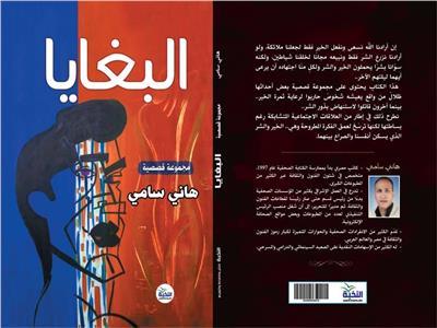 مجموعة قصصية مثيرة للكاتب هاني سامي