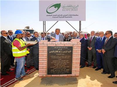 رئيس البريد يضع حجر الاساس لإنشاء مبني الهيئة بالعاصمة الادارية