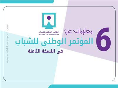 إنفوجراف | 6 معلومات عن المؤتمر الوطنى للشباب فى النسخة الثامنة