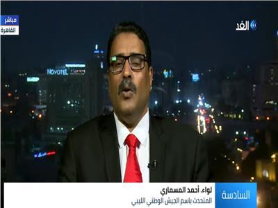 اللواء أحمد المسماري متحدث الجيش الليبي
