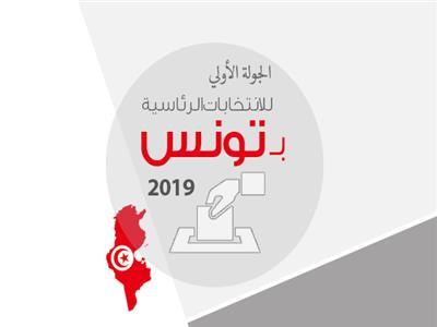 إنفوجراف| الجولة الأولى لانتخابات تونس