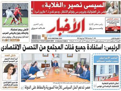 الصفحة الأولى من عدد الأخبار الصادر الأربعاء 18 سبتمبر