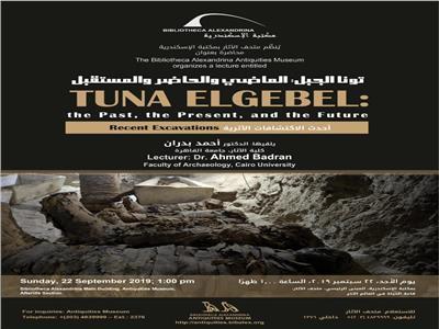 محاضرة «تونا الجبل: الماضي والحاضر والمستقبل - أحدث الاكتشافات الأثرية»